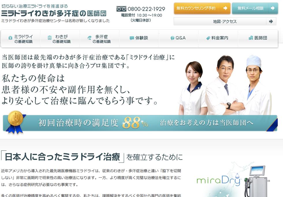 ミラドライわきが多汗症治療センター_公式