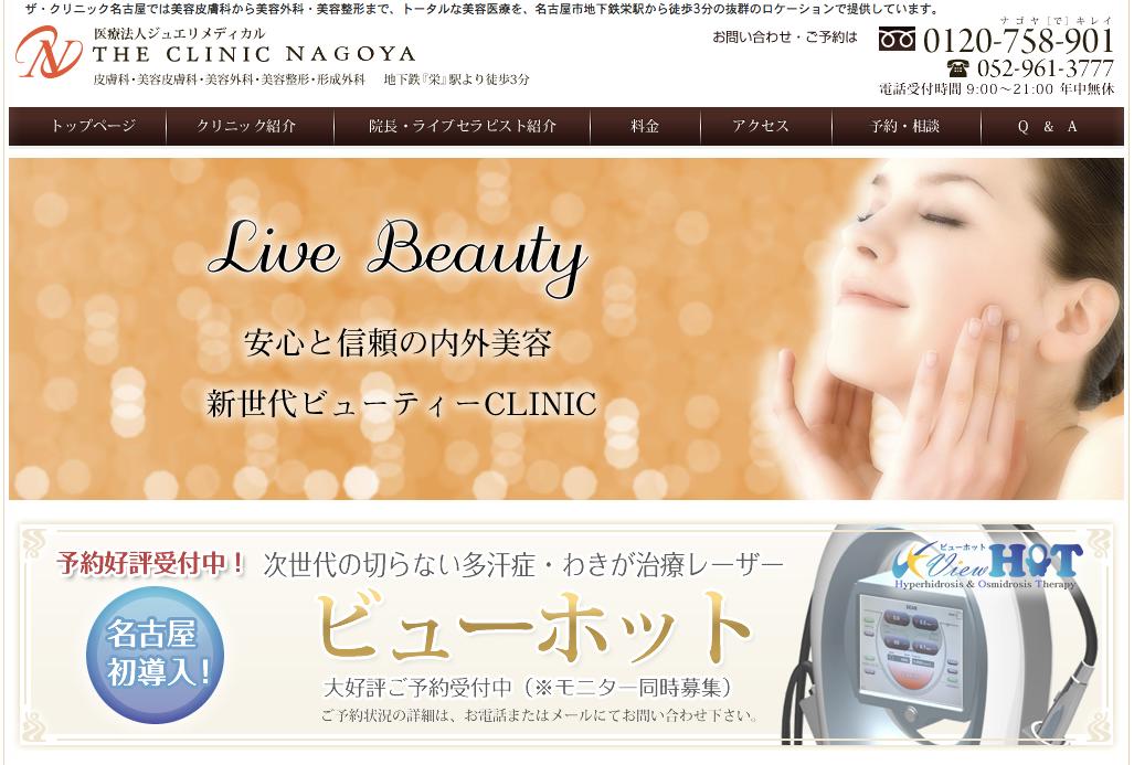 美容整形、美容外科、美容皮膚科は名古屋のTHE_CLINIC_NAGOYA